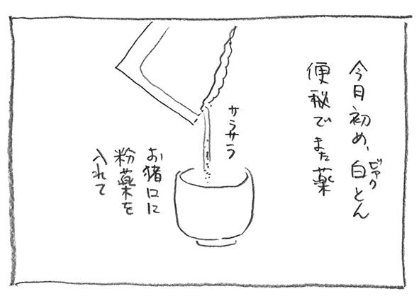 10-便秘