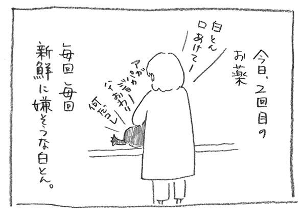 13-新鮮に嫌