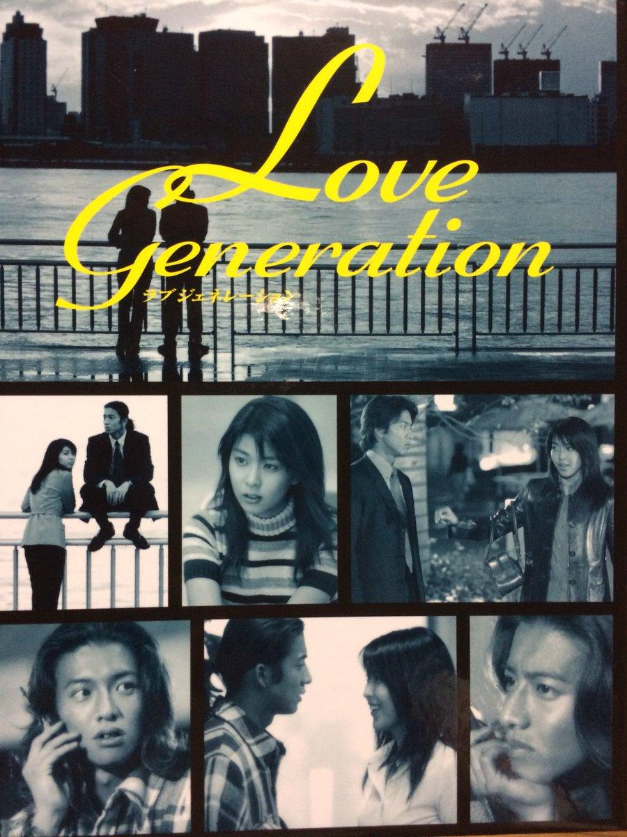 Love generation - J-Series(complete)
