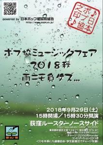 フェア2018秋フライヤー