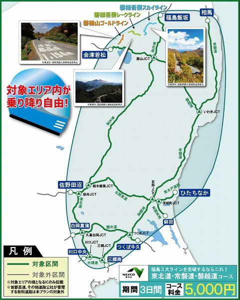 pct_tohoku_map.jpg