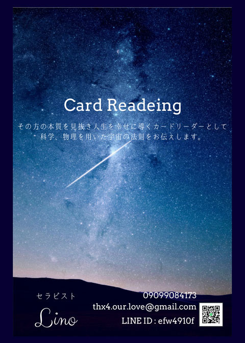Card Leading -Stacia-