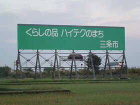 Signboard_of_Sanjo_City.jpg