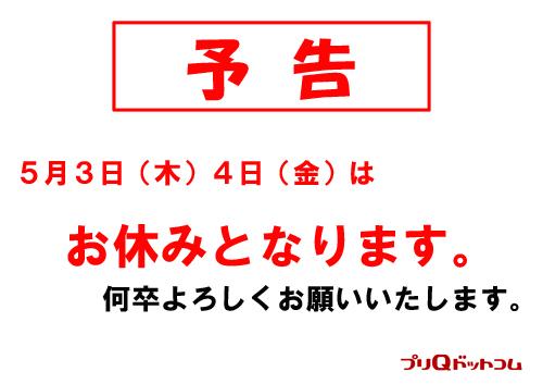 henkou_20180425140934703.jpg