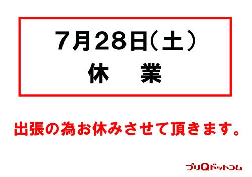 henkou_20180713135855361.jpg