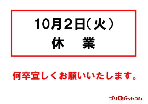 henkou_20180926141127d79.jpg