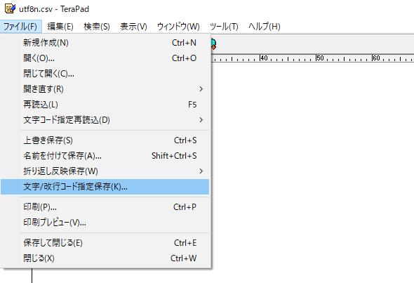 ファイル 文字 コード 確認