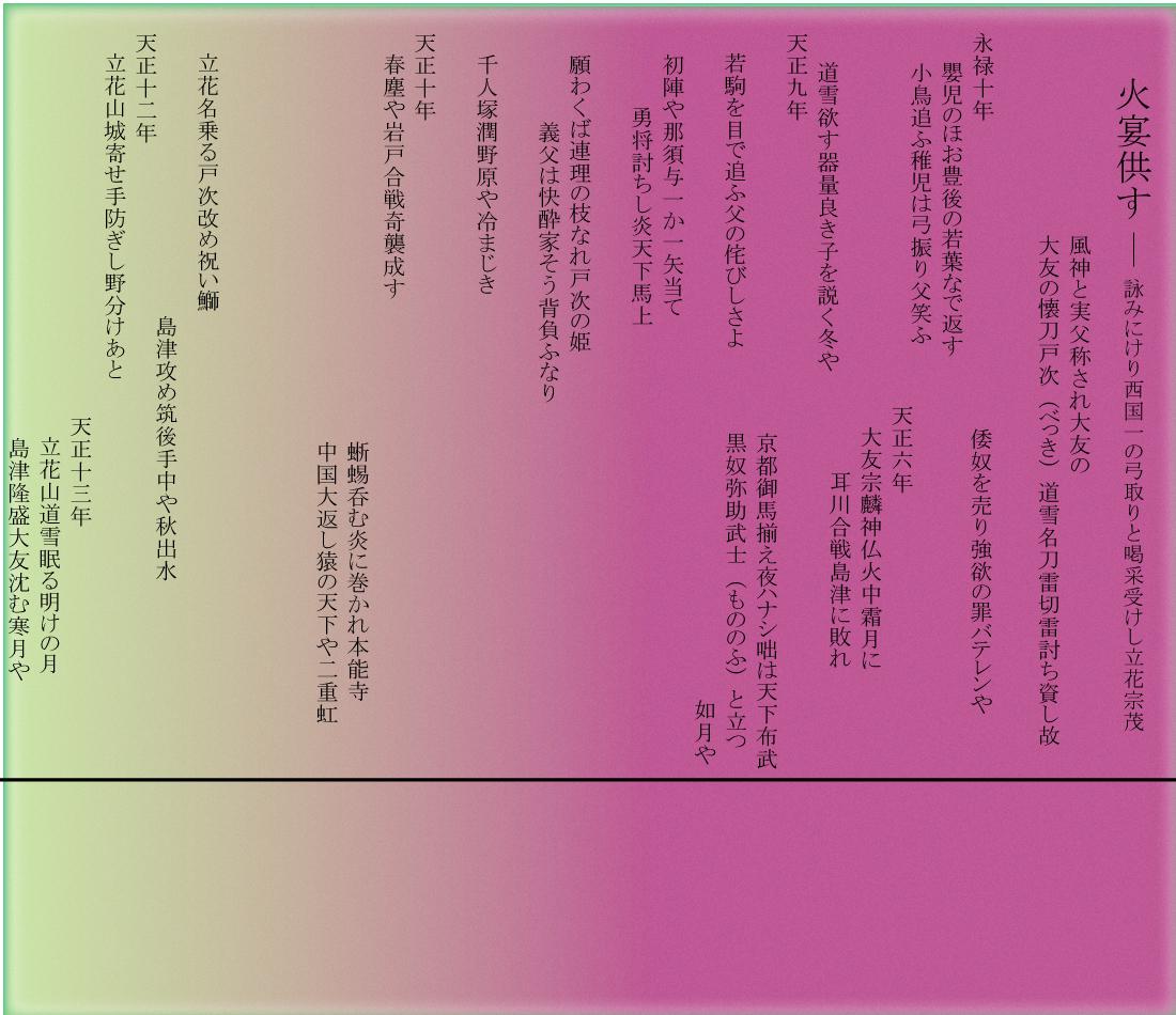 1hukuoka_tachibanamuneshige_haiku_pic.jpg