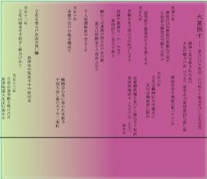 1立花宗重 福岡俳句