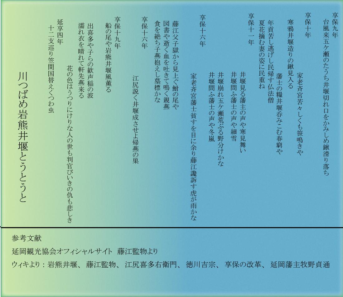 2_miyazaki_iwakumazeki_haiku_pic.jpg