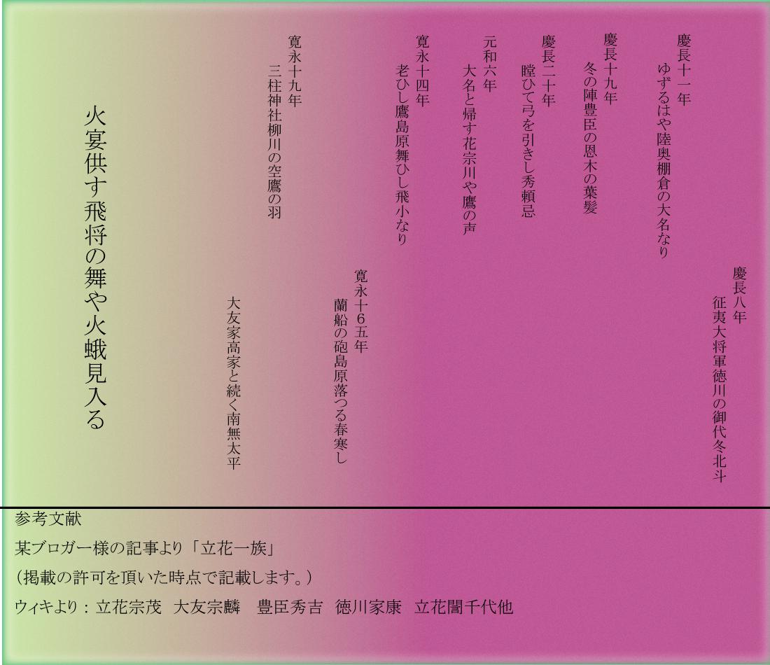 4hukuoka_tachibanamuneshige_haiku_pic.jpg