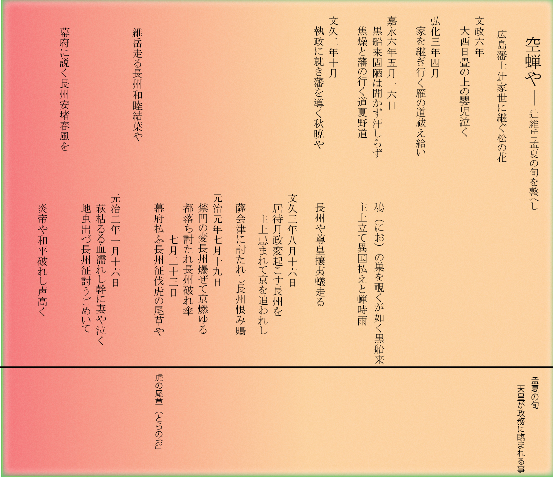 hiroshima_tujiigaku_haiku_pic.jpg
