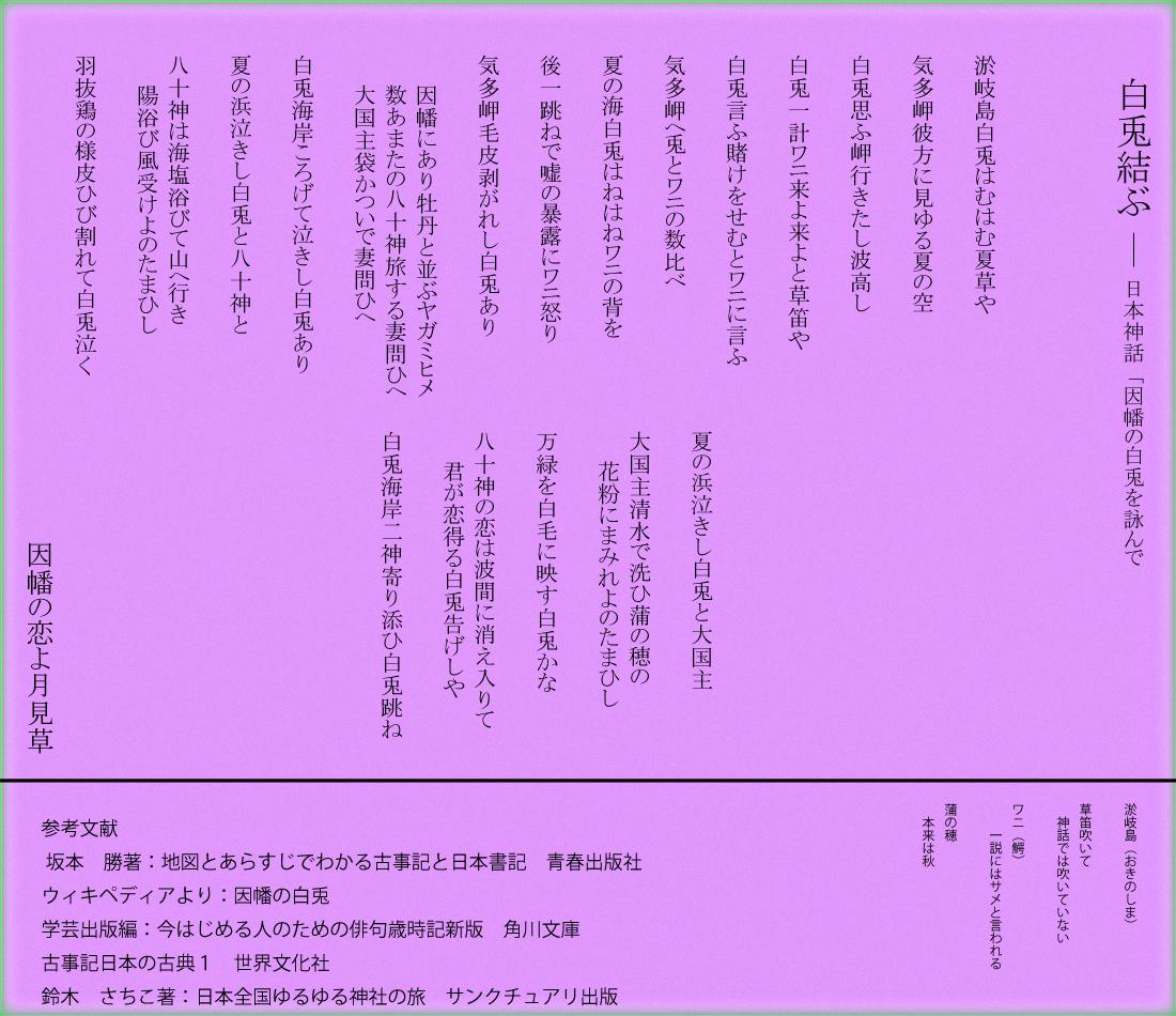 inaba_haiku_pic.jpg