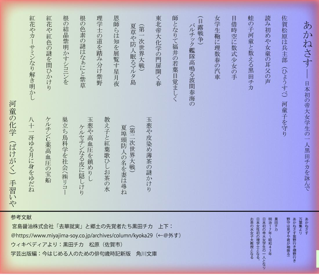 saga_kurodachika_haiku_pic.jpg