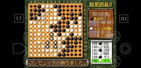 世界最強銀星囲碁3