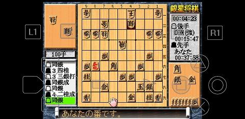 最強銀星将棋01