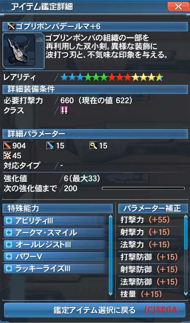 pso20180722_122519_009.png