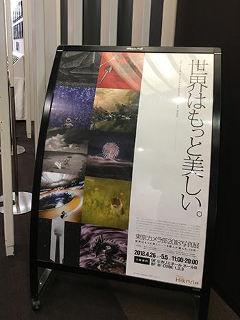東京カメラ部写真展