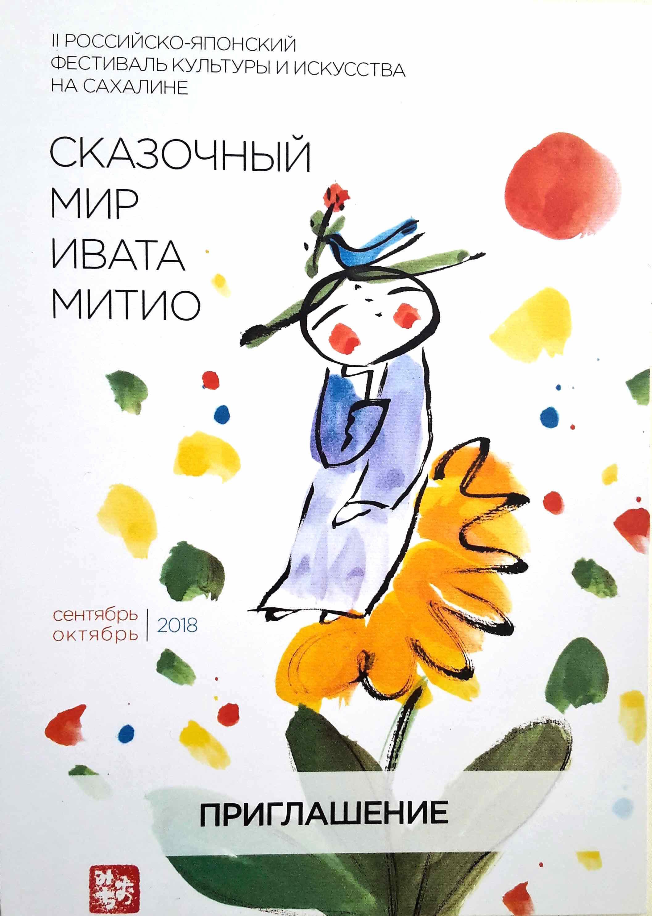 サハリン個展ポスター2