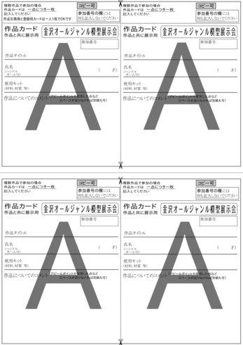 参加申込用紙BA_copy