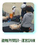 避難所開設・運営訓練