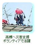 高槻へ災害支援ボランティアで活躍