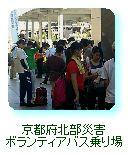 京都府北部災害ボランティアバス乗り場
