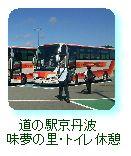 道の駅京丹波 味夢の里・トイレ休憩