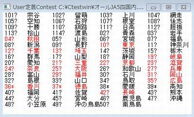 18_オールJA5コンテスト7