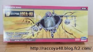 """ハセガワ1/72 AV-8A ハリアー""""キム・アバ"""""""