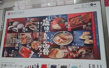 鹿児島函館フェア