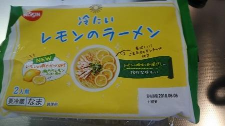 レモンのラーメン1