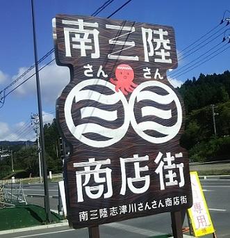 南三陸さんさん商店街1