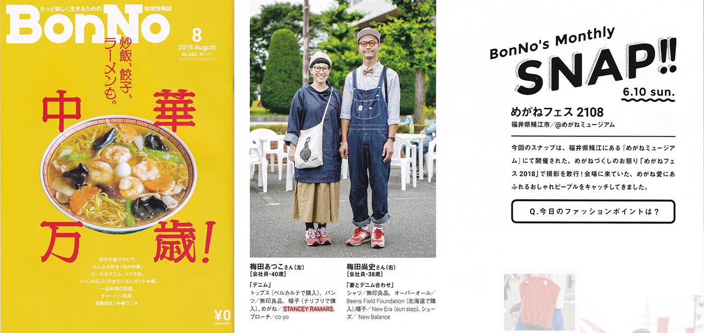 BonNo_2018 8 (2)