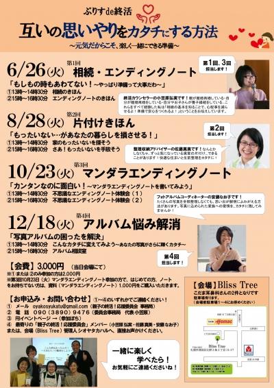 ぶりすde終活2018 (2)