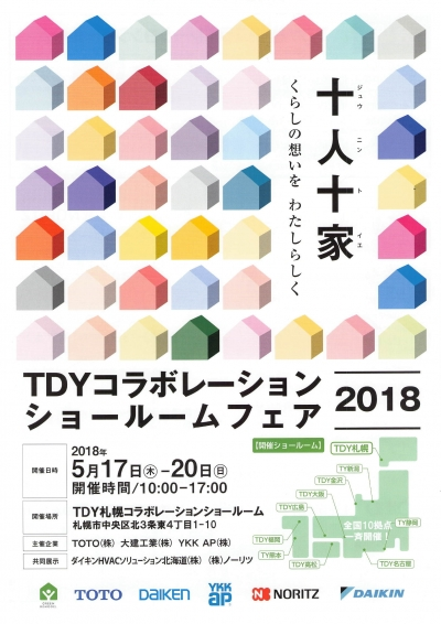 TDY2018-1.jpg