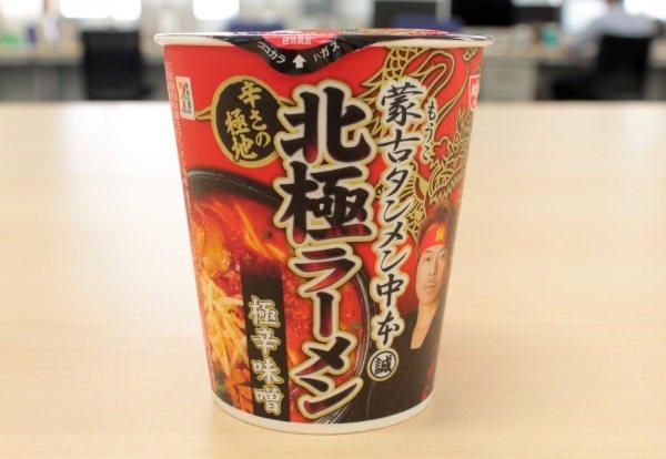 nakamoto_hokkyoku.jpg