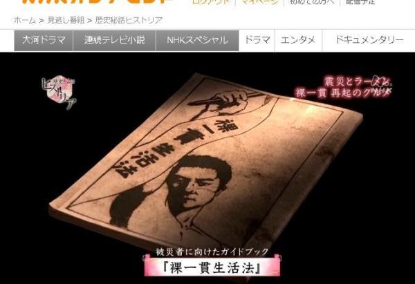 【悲報】NHK、ラーメンの歴史を追う番組で捏造してしまう