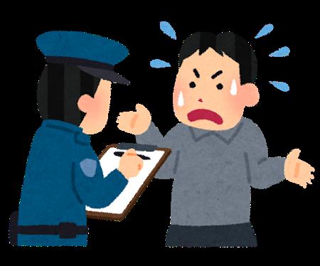 police_syokumu_shitsumon.png
