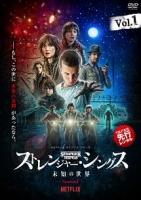 ストレンジャー・シングス 未知の世界 Season1 Vol.1