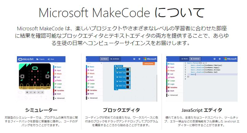 20180507a_MS MakeCode=01