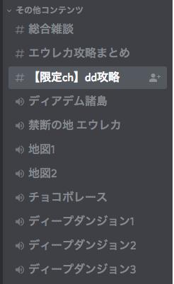 _【限定ch】dd攻略_-_Discord