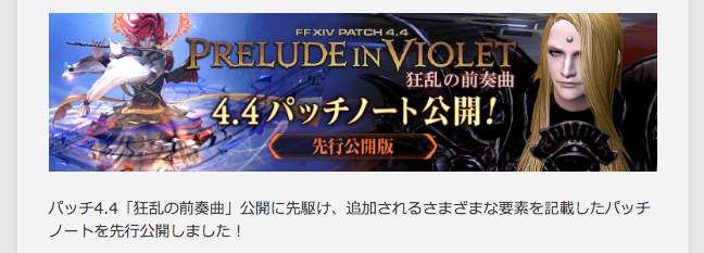 4_4パッチノート_先行公開!___FINAL_FANTASY_XIV__The_Lodestone_🔊