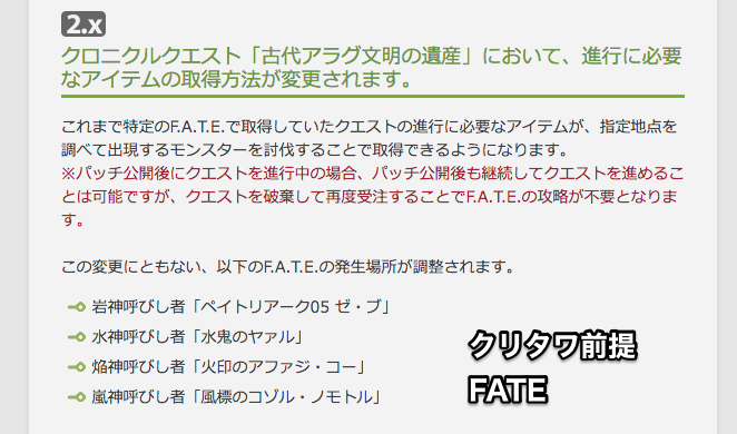 4_4パッチノート_先行公開!___FINAL_FANTASY_XIV__The_Lodestone