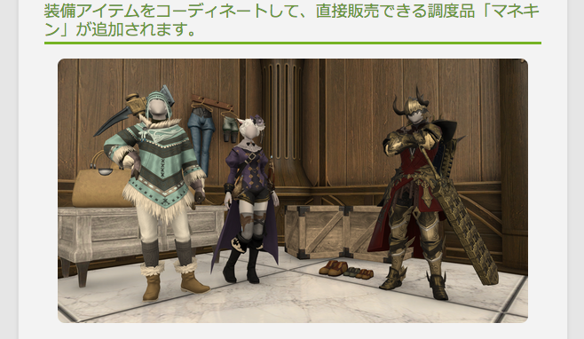 4_4パッチノート_先行公開!___FINAL_FANTASY_XIV__The_Lodestone-3