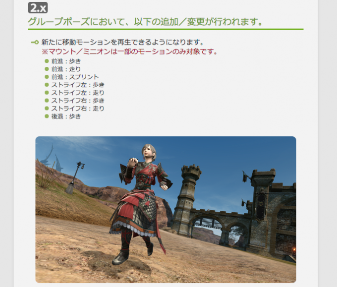 4_4パッチノート_先行公開!___FINAL_FANTASY_XIV__The_Lodestone-5