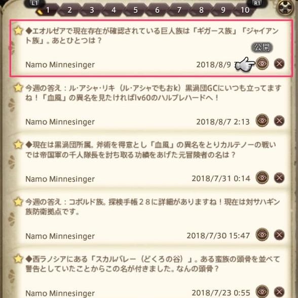 Namo_Minnesinger_2018_08_09_03_10_08.jpg