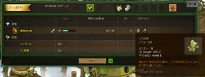 てんぽ鯖ゾス狩り84
