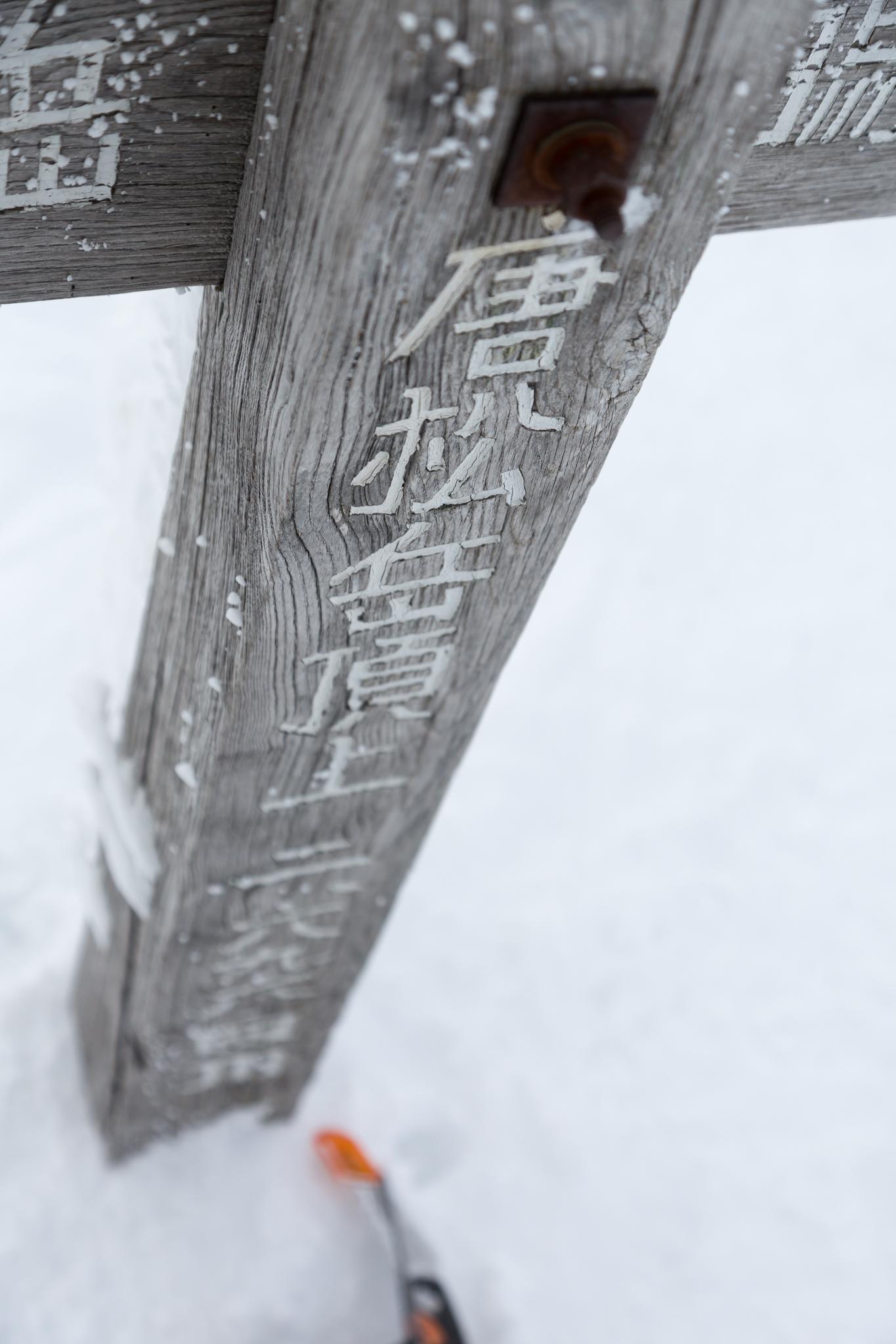 1月下旬 唐松岳BC Dルンゼ 5Dmk3