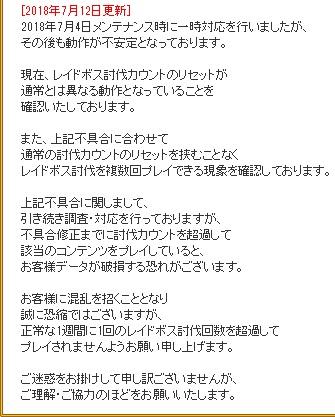 180712_fuguai.jpg
